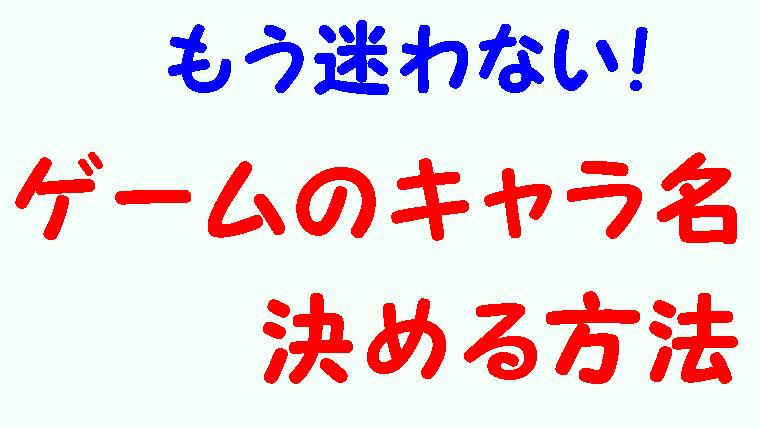 ニックネーム 決め方